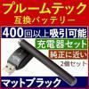 マットブラック 【2個セット】電子たばこ プルームテック ploom tech 互換 バッテリー USB充電器 付属