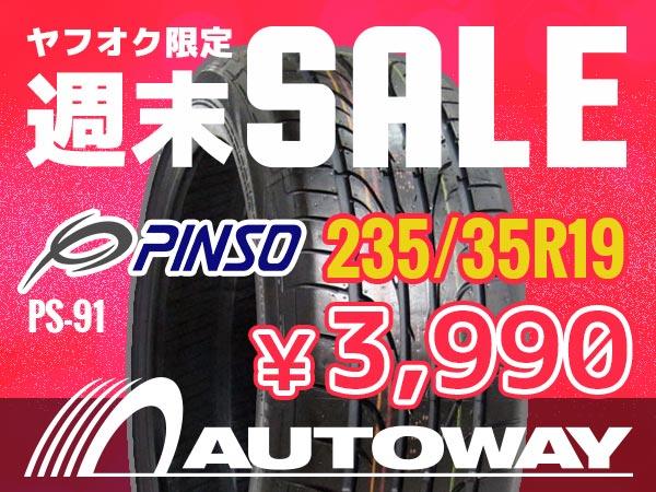 【週末限定セール】新品タイヤ PINSO PS-91 235/35R19インチ_画像1