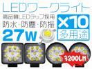 Kyпить 40%OFF!27W LED作業灯 LEDワークライト LEDサーチライト 角型 丸型 狭角 広角 3200lm 自由選択 送料込 10個 C на Yahoo.co.jp
