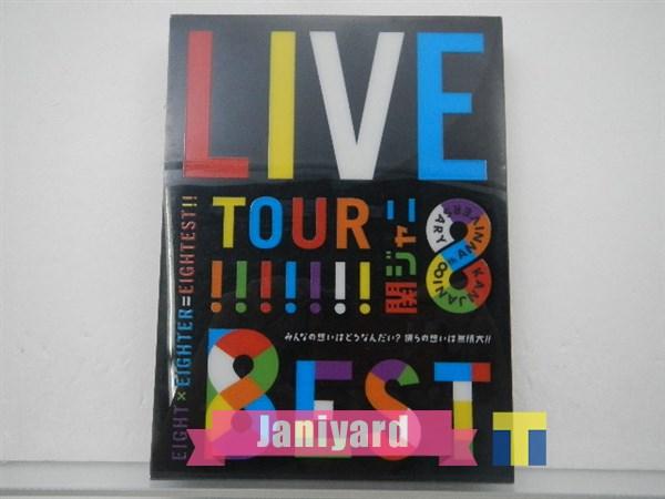 関ジャニ∞ DVD LIVE TOUR 8EST 初回限定盤 1円