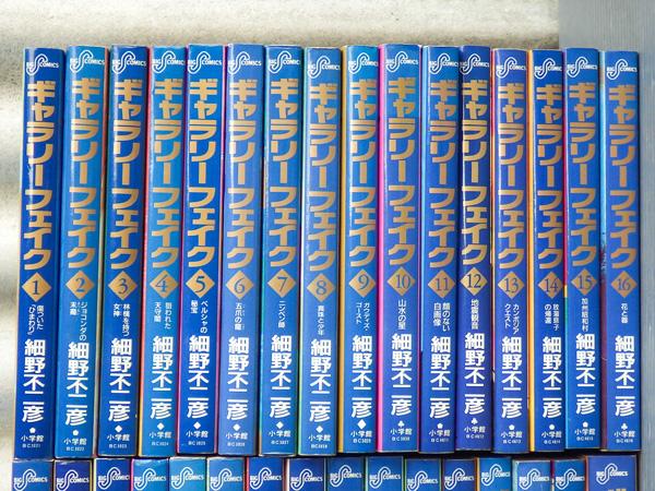 ギャラリーフェイク〈全32巻〉細野不二彦◆ビッグコミックス_画像2