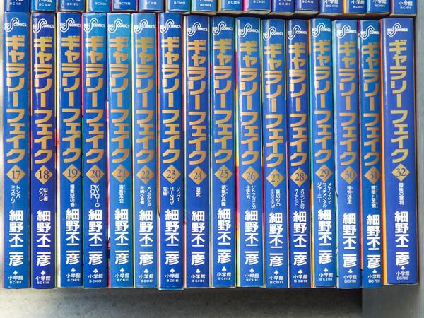 ギャラリーフェイク〈全32巻〉細野不二彦◆ビッグコミックス_画像3