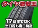 4本セット 送料税込¥10.960 新品タイヤ 155/80R13 LUXXAN E2