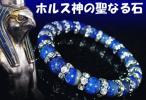 kiwami_club - ホルス神の聖石★レア 限定!天然石ラピスラズリブレス1円~