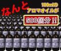 ■日本製!高級アロマ ラベンダーオイル 5L・40%off!