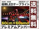 極細900ルーメン2835チップLEDテープライト60cm黄