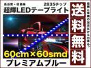 極細900ルーメン2835チップLEDテープライト60cm青