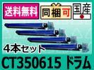 CT350615 4本セット XEROXリサイクルドラムC2