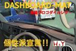 H&Y クロコダイルレザーダッシュボードマット DA
