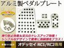 ホンダ ODYSSEY オデッセイ RC1/RC2 アルミ