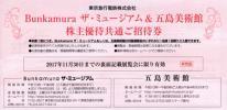 ⑯.Bunkamura ザ・ミュージアム招待券 「オットー・