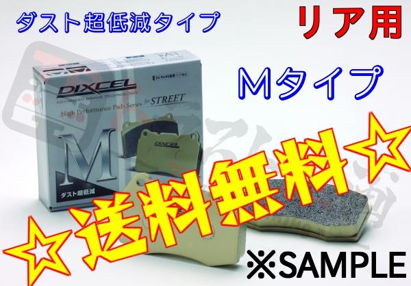 ブレーキパッド DIXCEL MType VOLVO V70 (Ⅲ) 11/02~ 1.6T T4 (R) 1654496 トラスト企画