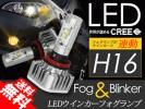 LED ヘッドライト H16 4000lm ウインカー フォ