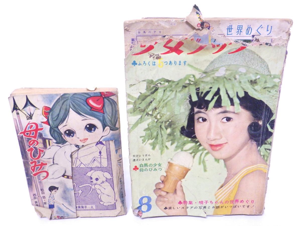 少女ブック 1960年 昭和35年 8月号 付録セット 母のひみつ 漫画 雑誌 昭和レトロ わたなべまさこ /T1_画像1