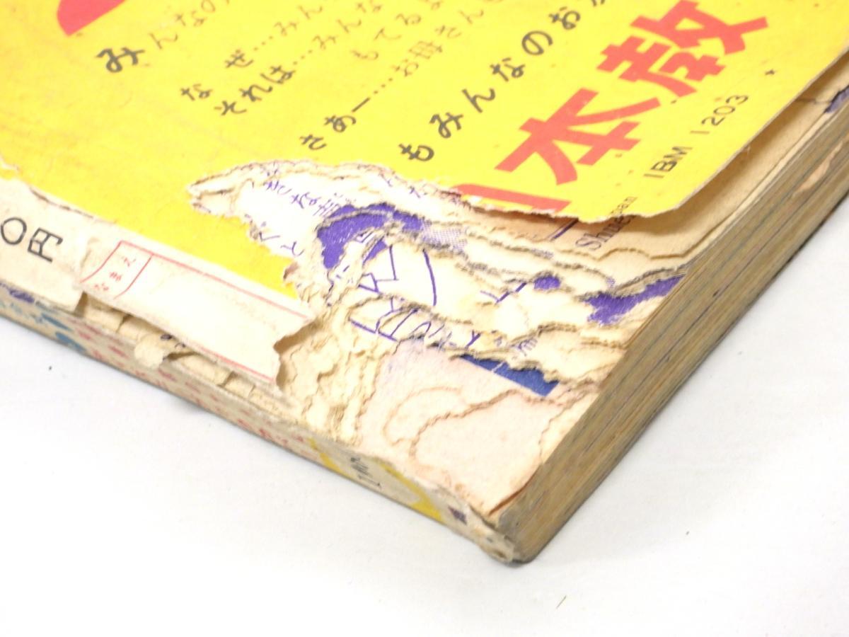 少女ブック 1960年 昭和35年 8月号 付録セット 母のひみつ 漫画 雑誌 昭和レトロ わたなべまさこ /T1_画像4