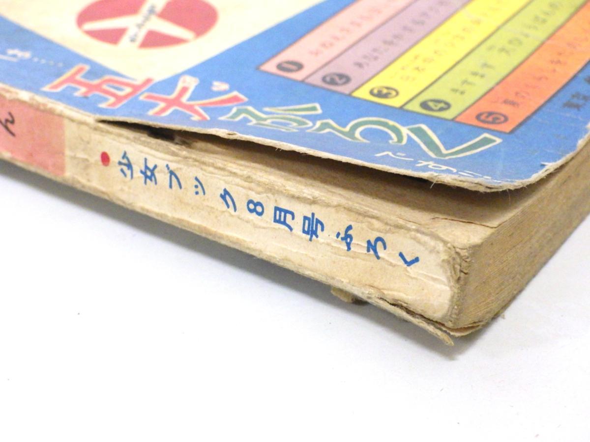 少女ブック 1960年 昭和35年 8月号 付録セット 母のひみつ 漫画 雑誌 昭和レトロ わたなべまさこ /T1_画像8
