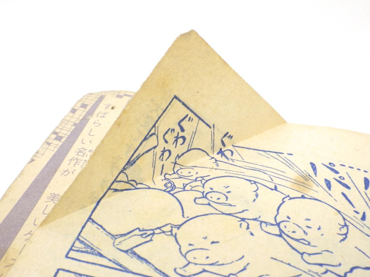 少女ブック 1960年 昭和35年 8月号 付録セット 母のひみつ 漫画 雑誌 昭和レトロ わたなべまさこ /T1_画像9