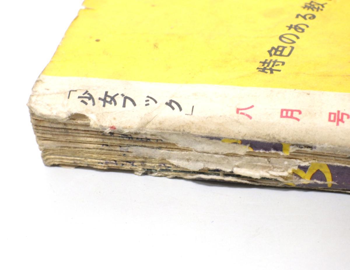 少女ブック 1960年 昭和35年 8月号 付録セット 母のひみつ 漫画 雑誌 昭和レトロ わたなべまさこ /T1_画像5
