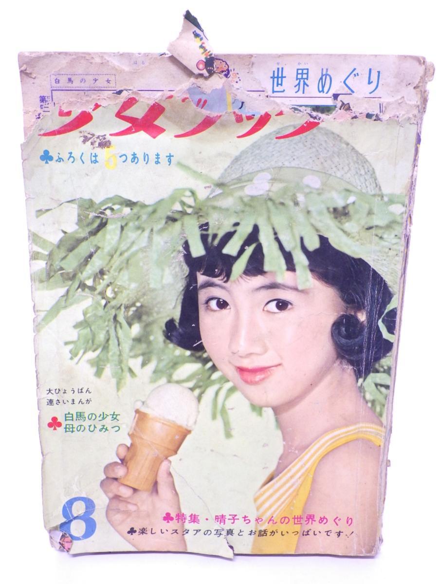 少女ブック 1960年 昭和35年 8月号 付録セット 母のひみつ 漫画 雑誌 昭和レトロ わたなべまさこ /T1_画像2