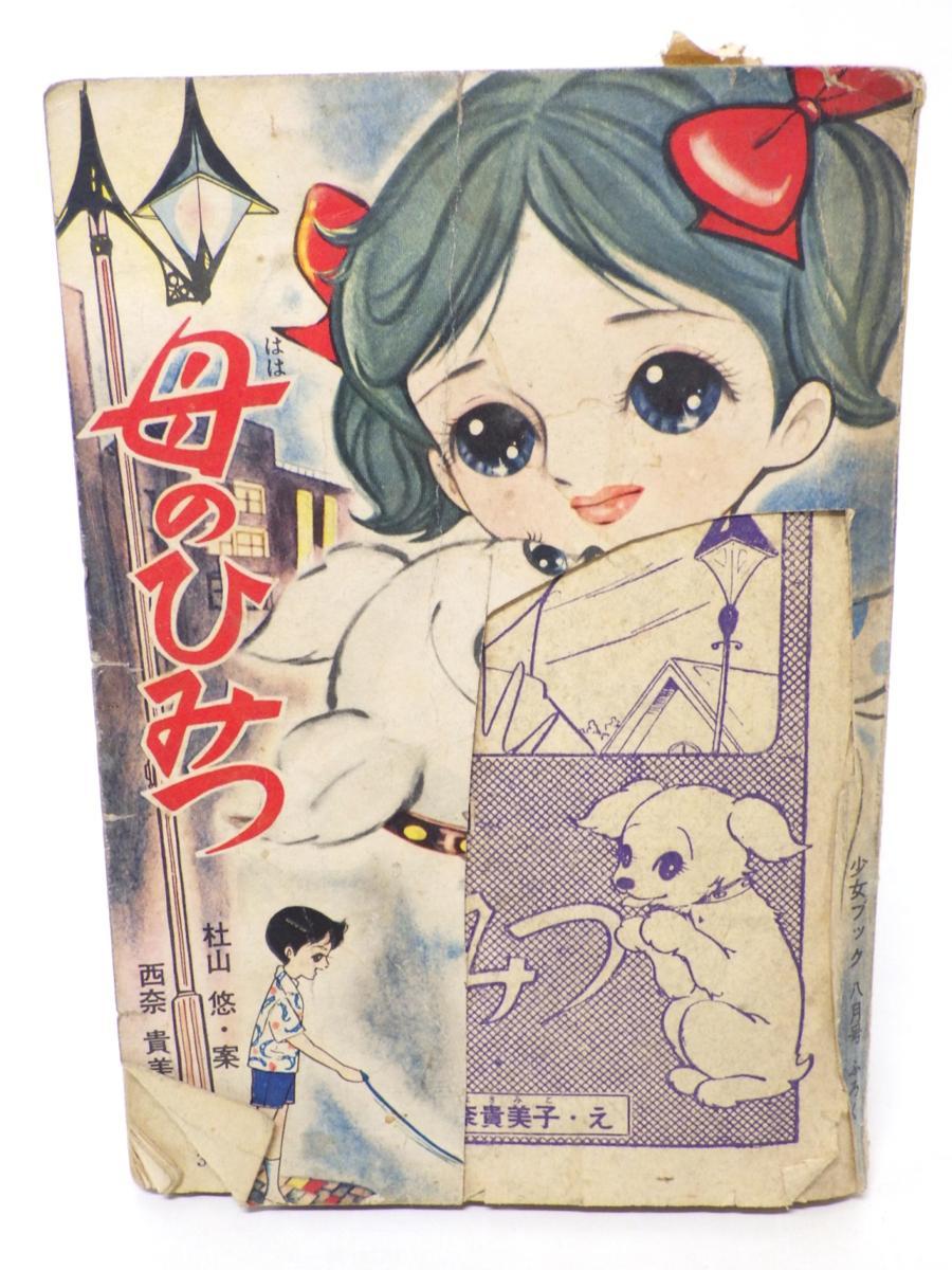 少女ブック 1960年 昭和35年 8月号 付録セット 母のひみつ 漫画 雑誌 昭和レトロ わたなべまさこ /T1_画像6