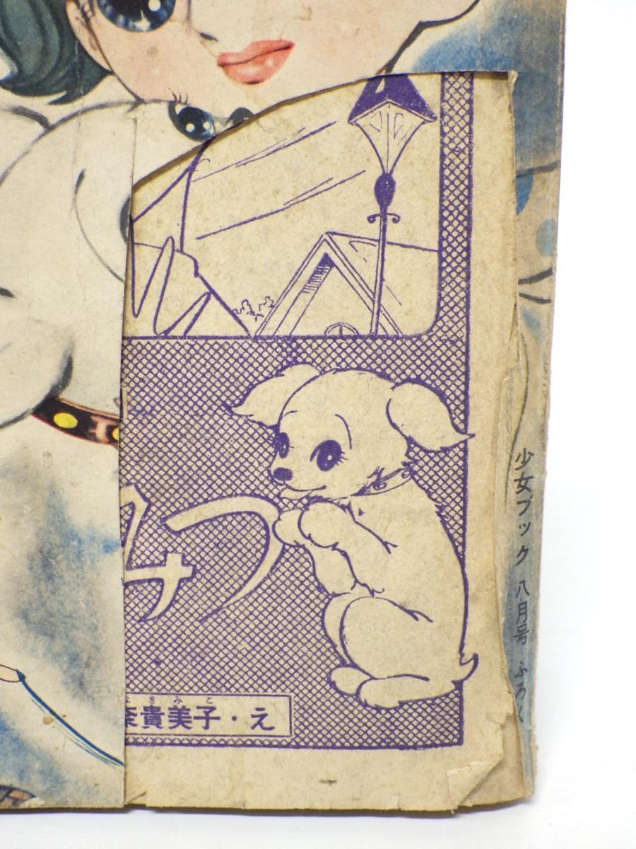 少女ブック 1960年 昭和35年 8月号 付録セット 母のひみつ 漫画 雑誌 昭和レトロ わたなべまさこ /T1_画像7