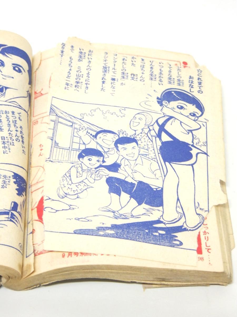 少女ブック 1960年 昭和35年 8月号 付録セット 母のひみつ 漫画 雑誌 昭和レトロ わたなべまさこ /T1_画像10