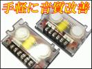 Kyпить ч 2WAYクロスオーバーネットワーク パッシブ型 2個組 音質改善/f19 на Yahoo.co.jp