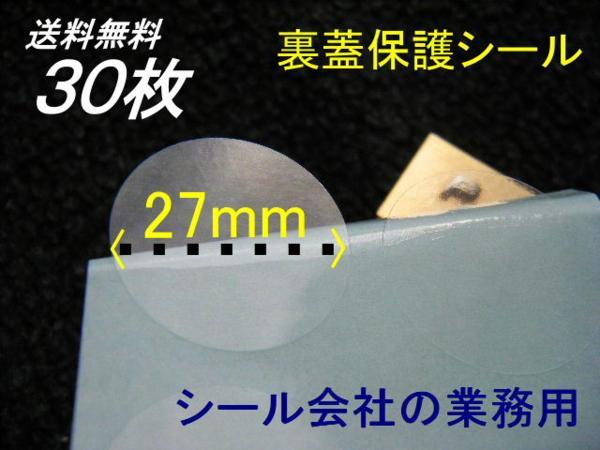 送料込★27mm×30枚 腕時計保護シール/時計店様使用品 激安メダリオンの保護シール人気の風防の保護シール 業務用電池裏蓋のメンテナンス用