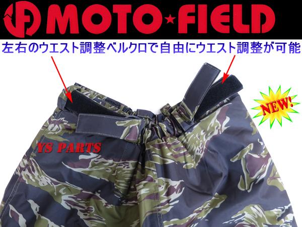 【膝パッド袋装備】MF-OP13パッド袋/ウエスト調整オーバーパンツタイガーカモGR LL【中綿入ポリエステルPVC/ウエスト調整ベルクロ採用】_画像6