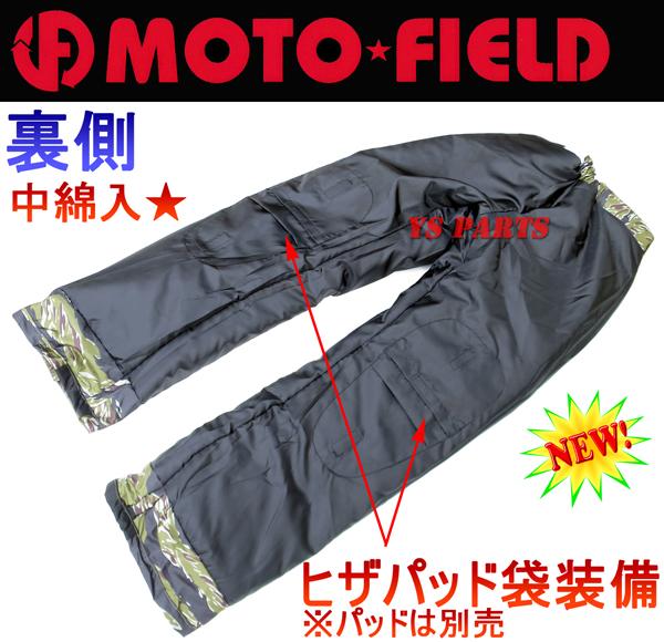 【膝パッド袋装備】MF-OP13パッド袋/ウエスト調整オーバーパンツタイガーカモGR LL【中綿入ポリエステルPVC/ウエスト調整ベルクロ採用】_画像4