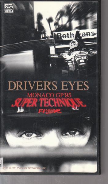 F1ビデオ「ドライバーズ・アイ モナコ1995」_画像1