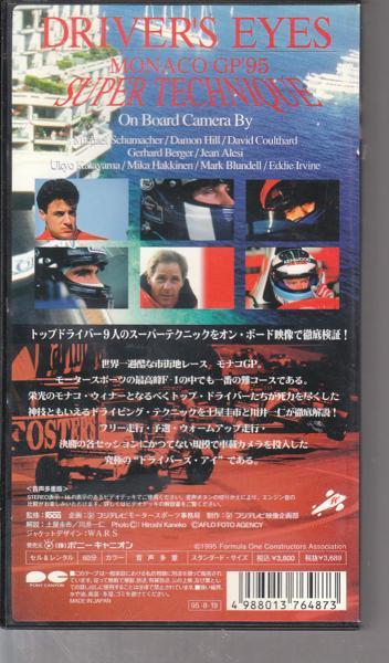F1ビデオ「ドライバーズ・アイ モナコ1995」_画像2