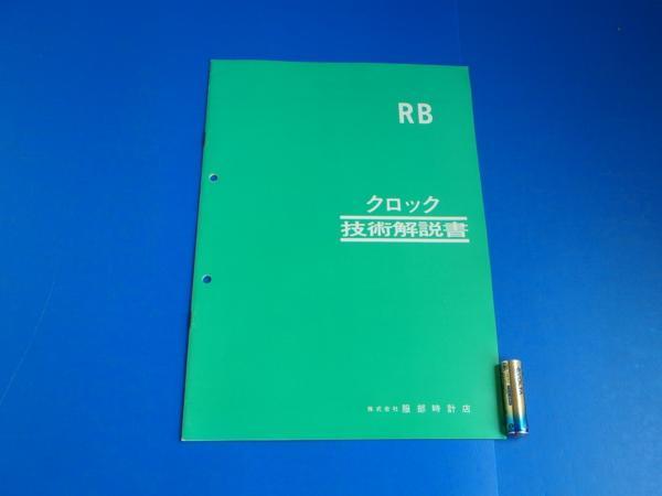 クロック 技術解説書 RB 服部時計店_画像1