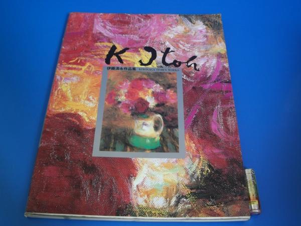 1991年 伊藤清永作品集 伊藤清永 ビジョン企画出版社