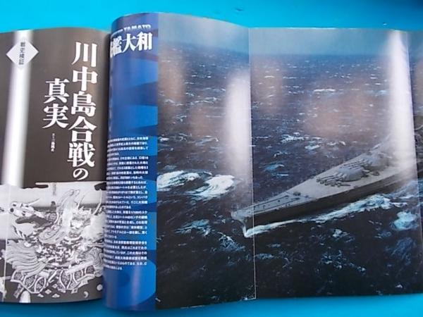 g07 歴史群像 No.30 戦艦大和 改造空母大研究_画像2
