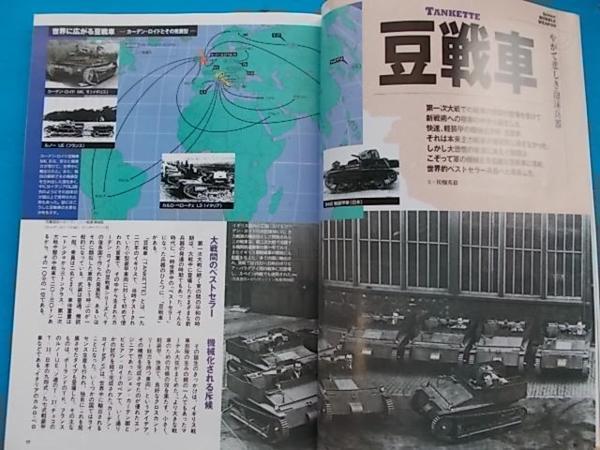 g07 歴史群像 No.30 戦艦大和 改造空母大研究_画像3