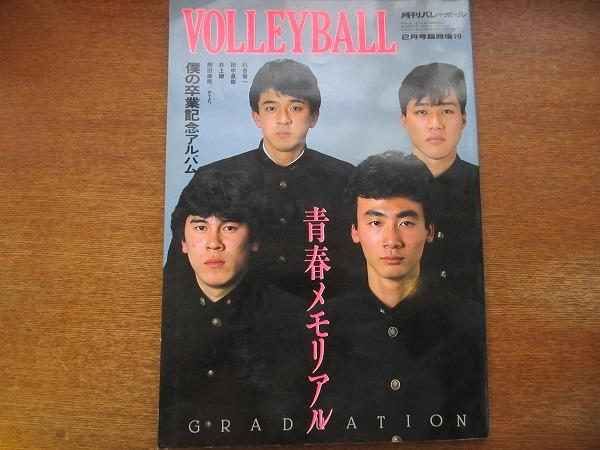 月刊バレーボール S60.2増刊号●川合俊一/田中直紀/井上謙_画像1