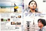 ラブ・レター パイランより チェ・ミンシク レンタル版 DVD
