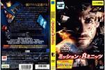 ミッション:8ミニッツ レンタル版 DVD