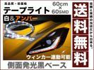 LEDテープライト側面発光黒ベース60発 白/アンバー60cm 送料無料