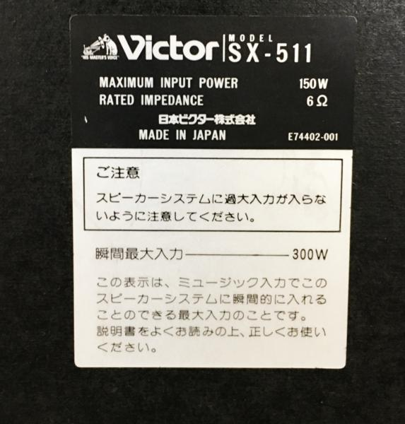 052 VICTOR ビクター スピーカー SX-511 1本のみ ②_画像8