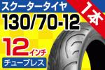 新品タイヤ 130/70-12 BW'S マジェスティ ストマジ フォルツァ