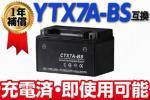 新品 バッテリー 液入り充電済 NTX7A-BS YTX7A-BS 互換 アドレスV125G/S CF46A CF4EA CF4MA SE12J スカイウェイブ バンディッド CB400SF