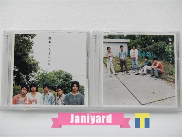 嵐 CD+DVD アオゾラペダル 初回限定盤A/B 2点セット 1円