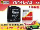 ジェルバッテリー保証付 互換YB14L-A2 CX500 ターボ PC06 FT500 PC07 ウイングカスタムGL500 GL500 ウイングインターステート RC10