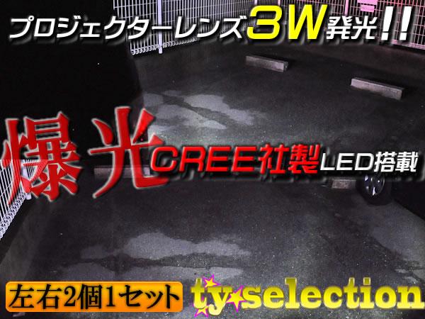 CREEハイパワー3ワットLEDバックランプ 80系ノア ヴォクシー 前期 後期 TYS_画像2