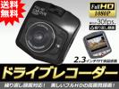 ドラレコ / ドライブレコーダー /H300/黒/超小型/常時録画/Full HD 送料無料