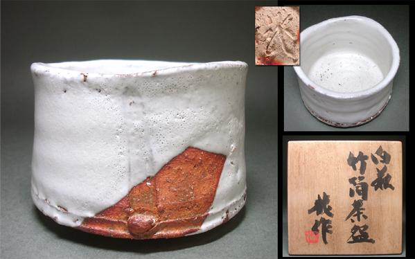 慶應◆【三輪龍作(12代三輪休雪)】作 白萩竹筒茶碗 共箱付
