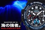 正規品カシオG-SHOCKガルフマスター耐衝撃構造ダイバーズクロノグラフ海上任務タイドグラフムーンデータマリン腕時計ブルー