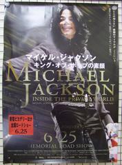 ★ポスター MICHEAL JACKSON/映画 キング・オブ・ポップの素顔★